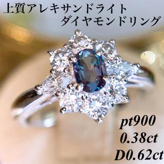 上質アレキサンドライトダイヤモンドリングpt900 0.38ct/D0.62ct