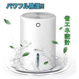 ☆大容量900ml☆除湿機 衣類乾燥 湿気 梅雨 部屋干し 防カビ 消臭