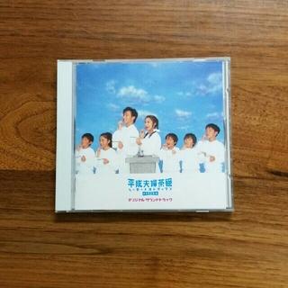 平成夫婦茶碗~ドケチの花道~ オリジナル・サウンドトラック(テレビドラマサントラ)