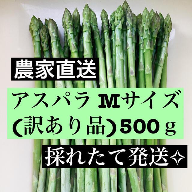 アスパラ Mサイズ(訳あり品)数量限定値下げ中 食品/飲料/酒の食品(野菜)の商品写真