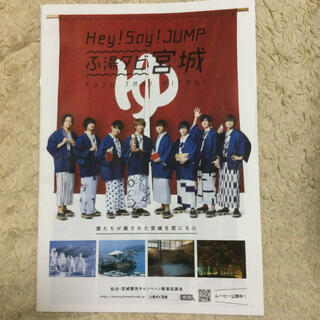 ヘイセイジャンプ(Hey! Say! JUMP)のHey!Say!JUMP/ふ湯タビ宮城/パンフレット(アイドルグッズ)