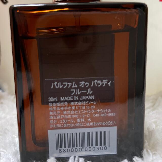 AUX PARADIS(オゥパラディ)のAUX PARADIS オウ パラディ 香水 Fleur フルール コスメ/美容の香水(香水(女性用))の商品写真