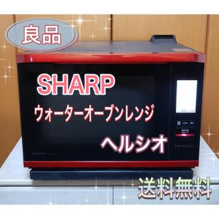 SHARP - ✨お買い得✨良品✨SHARP オーブンレンジ 電子レンジ ヘルシオ