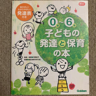 学研 - 0歳~6歳子どもの発達と保育の本