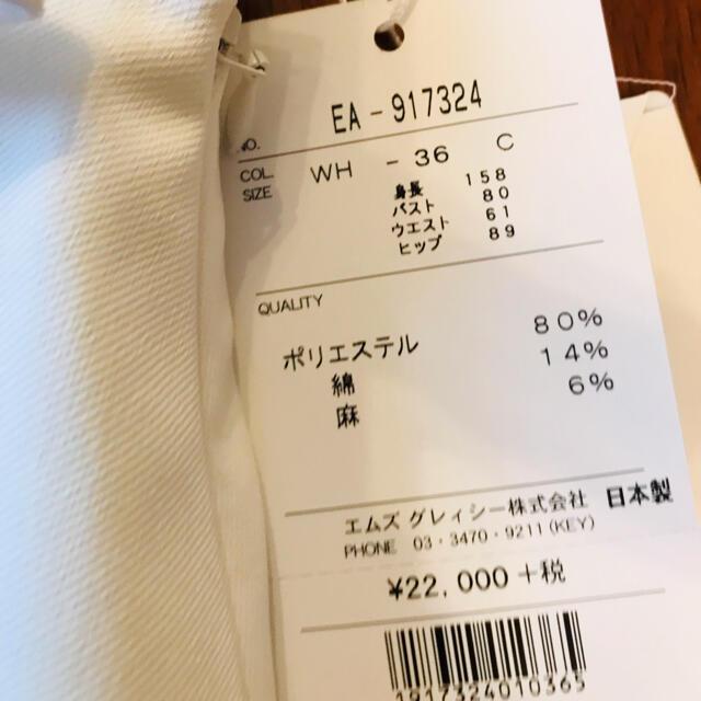 M'S GRACY(エムズグレイシー)の💖エムズグレイシー💖  ウエストおリボン ふんわりスカート 36 レディースのスカート(ひざ丈スカート)の商品写真