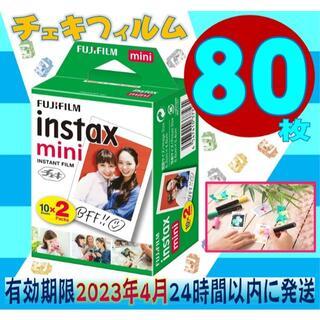 フジフイルム(富士フイルム)の限定特価instaxmini チェキフィルム 80枚 有効期限23年4月 新品(フィルムカメラ)