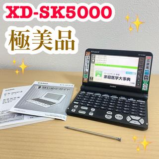 CASIO - CASIO カシオ 電子辞書 XD-SK5000 ブラック 生活教養モデル
