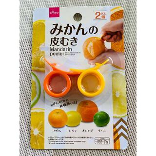 ニトリ - ◆◆◆ みかん レモン オレンジ ライム 皮むき ダイソー ◆◆◆