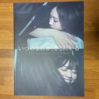 ノギザカフォーティーシックス(乃木坂46)の乃木坂46 映画「いつのまにか、ここにいる」パンフレット(アイドルグッズ)