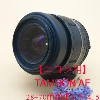 タムロン(TAMRON)の【ニコン用】TAMRON タムロン AF 28-70mm F3.5-4.5 (レンズ(ズーム))