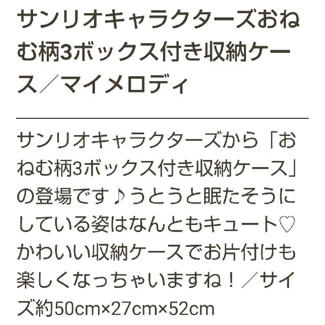 マイメロディ(マイメロディ)のマイメロディ おねむ柄3ボックス付収納ケース エンタメ/ホビーのおもちゃ/ぬいぐるみ(キャラクターグッズ)の商品写真