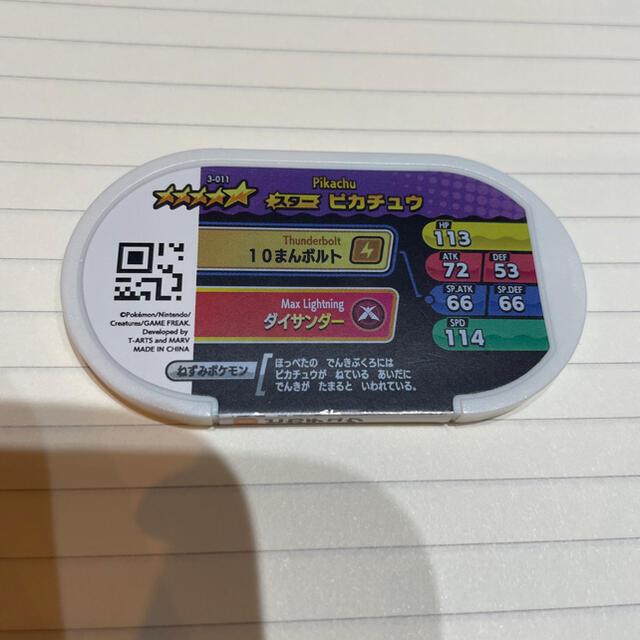ピカチュウ メザスタ エンタメ/ホビーのトレーディングカード(その他)の商品写真