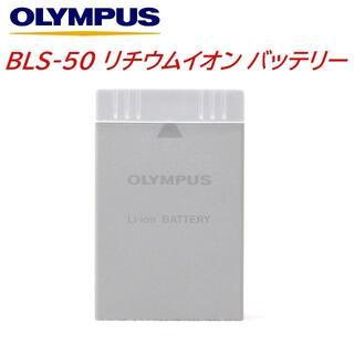 オリンパス(OLYMPUS)の純正バッテリー オリンパス OLYMPUS リチウムイオン充電池 BLS-50(デジタル一眼)