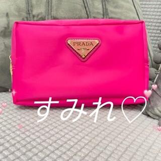 PRADA - ♡PRADA ポーチ★化粧ポーチ ギフト品 コスメポーチ ピンク