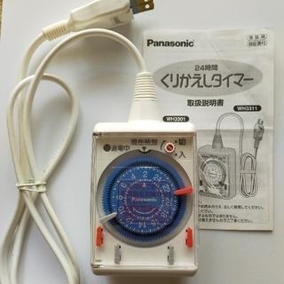 パナソニック(Panasonic)のパナソニック 24時間くりかえしタイマー WH3311(その他)