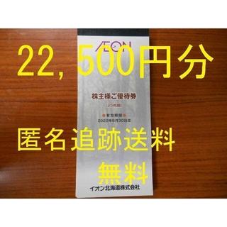 イオン(AEON)の(22,500円分 追跡送料無料) イオン 北海道  株主優待  マックスバリュ(ショッピング)
