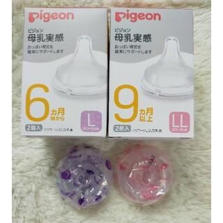 Pigeon - ピジョン 母乳実感 乳首L,LL