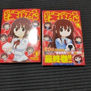 集英社 - 秋田妹!えびなちゃん ①巻②巻