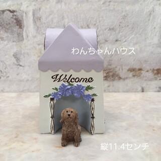 ガーデニングマスコット わんちゃんハウス(その他)