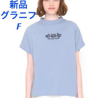 グラニフ(Graniph)の新品★graniph グラニフ 3キャッツ ハイネックTシャツ 猫 ねこ ネコ(Tシャツ(半袖/袖なし))