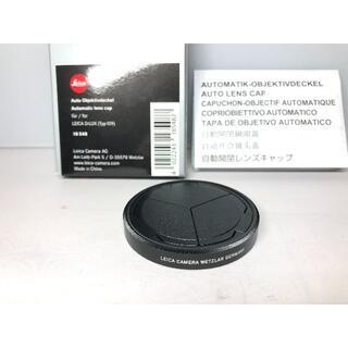 ライカ(LEICA)のライカ 自動開閉レンズキャップ 18548(コンパクトデジタルカメラ)