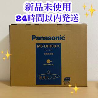 Panasonic - Panasonic パナソニック MS-DH100-K 脱臭ハンガー(ブラック)
