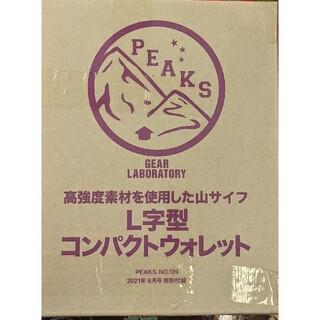 PEAKS 6月号付録