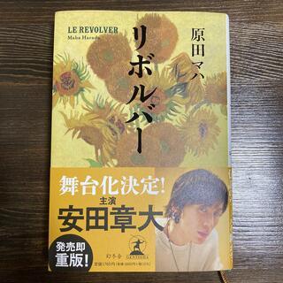 リボルバー 原田マハ(文学/小説)