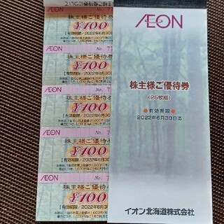 イオン(AEON)のイオン株主優待券 10枚 22'(ショッピング)
