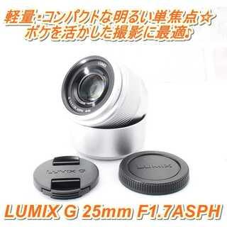 パナソニック(Panasonic)の★ 軽量・コンパクトな単焦点レンズ LUMIX G 25mm F1.7 ★(レンズ(単焦点))