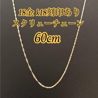 【日本製18金/K18刻印あり】18金/60cmスクリューチェーン