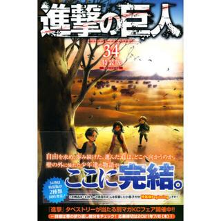 講談社 - 進撃の巨人 Beginning 34 特装版