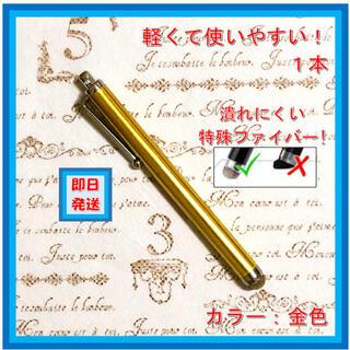 感度がよい タッチペン 金色 使いやすい スマホ ゲーム ビジネス 軽量 新品(その他)