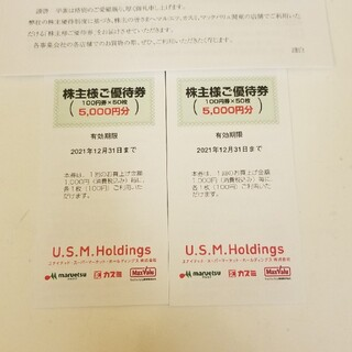 イオン(AEON)のユナイテッドスーパーマーケット株主優待券 10,000円分(ショッピング)
