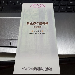 AEON - AEON イオン 株主優待券 2500円分