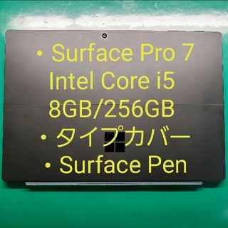 Microsoft - Surface Pro 7 + タイプカバー + Surface Pen