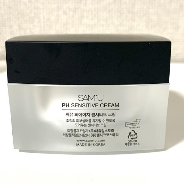サミュ PHクリーム コスメ/美容のスキンケア/基礎化粧品(フェイスクリーム)の商品写真