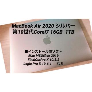 Apple - MacBook Air 2020 シルバー Corei7 16GB  1TB