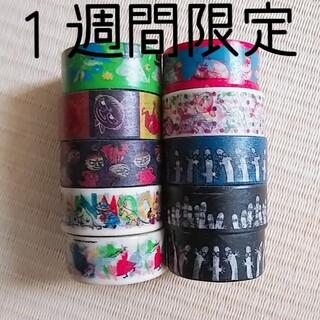 中古 新品 混合 ムーミン MOOMIN マスキングテープ マステ 巻き売り(テープ/マスキングテープ)