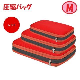 圧縮バッグ 圧縮袋 トラベルポーチ 旅行 ファスナー おしゃれ レッド M(旅行用品)