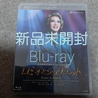 ロミオとジュリエット 宝塚 Blu-ray 礼真琴(舞台/ミュージカル)