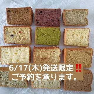 終了いたしました!!【6/17(木)発送限定‼️】cutシフォン(菓子/デザート)