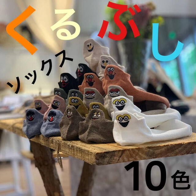 《再入荷☆》10色セット オールシーズン くるぶしソックス 靴下 おばけ 韓国 レディースのレッグウェア(ソックス)の商品写真