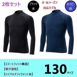 アンダーシャツ 130 黒 紺 スポーツインナー 長袖 2枚セット サッカー(ウェア)