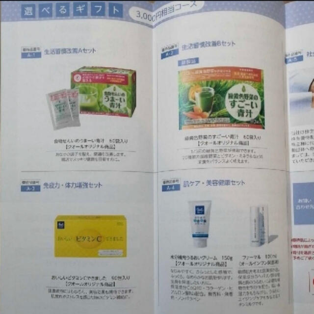 クオールホールディングス 株主優待 健康食品等と交換 その他のその他(その他)の商品写真