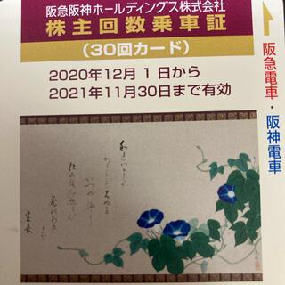 阪急百貨店 - 阪急阪神 回数カード