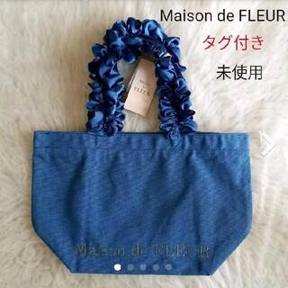 メゾンドフルール(Maison de FLEUR)のMaison de FLEURメゾンドフルール受注限定フリルトートバッグ⭐未使用(トートバッグ)