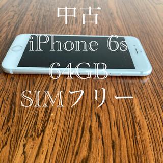 Apple - 中古 iPhone 6s Silver 64GB SIMフリー
