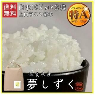 【スピード発送】特A 佐賀県産 夢しずく 白米20Kg 米(米/穀物)