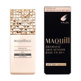 MAQuillAGE - 資生堂 マキアージュ 化粧下地(SPF50+)ナチュラル